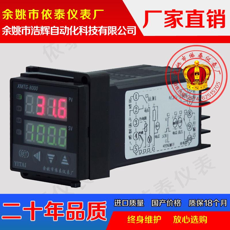 电炉温控仪xmtg-8901报价