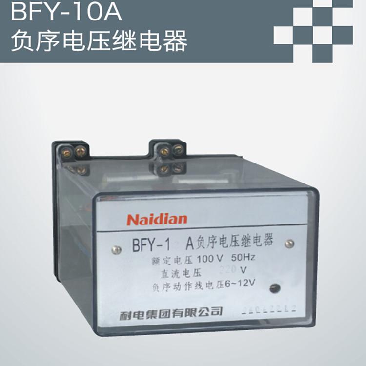bfy-10a负序电压继电器批发