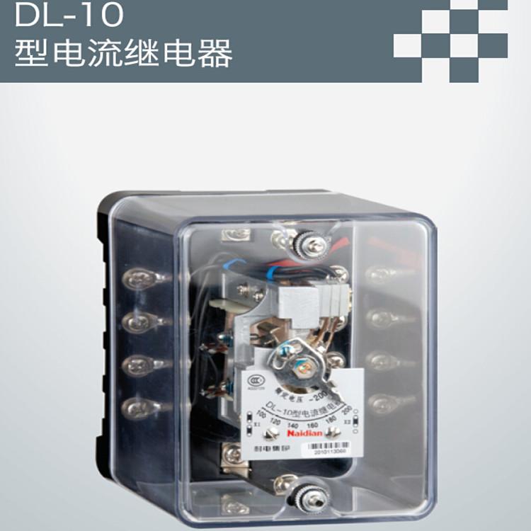 dl-10型电流继电器图片|dl-10型电流继电器样板图|dl