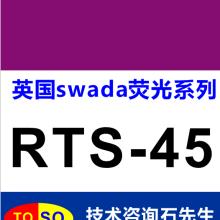 供应用于塑胶|硅胶|油墨的英国思瓦达swada荧光颜料RTS-45(紫色)
