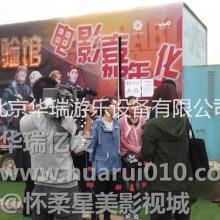 供应河北省动感7D电影院7D对战影院房车出售批发