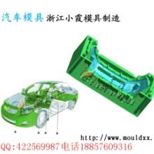 供应黄岩注塑模具 DS4汽车模具 汽车模具生产