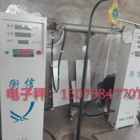 液化气加气机、液化气电子充装称