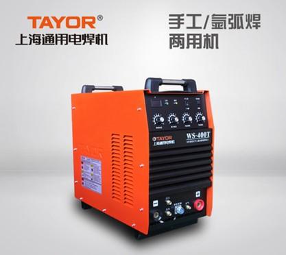上海通用电焊机ws-400t直流氩弧焊批发