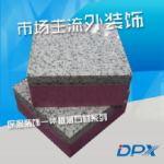 仿石材保温装饰板报价