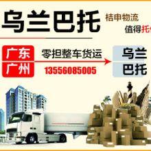 广州至乌鲁木齐、哈密、石河子、吐鲁番 广州至乌鲁木齐物流专线货物运输物图片