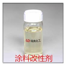 供应环保型涂料改性剂涂料改性方便高效