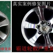 供应用于汽车的4轮毂变形修复 钢圈变形修复 轮毂刮花 喷漆铝合金轮毂整形修复