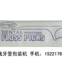 牙线签包装机牙线牙签包装机