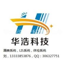 供应华浩科技医院漏费管理系统批发