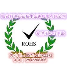 供应RoHS认证,做空调的RoHS测试需要提供哪些资料/RoHS测试哪里做更实惠批发