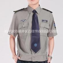 供应夏季保安制服半袖衬衫物业工服