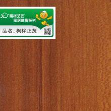环保板材|精材艺匠E0级儿童房专用板批发