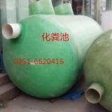 供应山西太原整体生物化粪池 玻璃钢化粪池  成品化粪池 机制缠绕化粪池