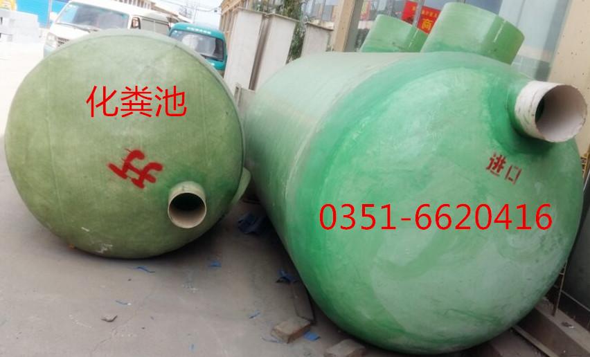 供应山西玻璃钢化粪池尺寸 玻璃钢化粪池加工厂家  成品化粪池  化粪池结构