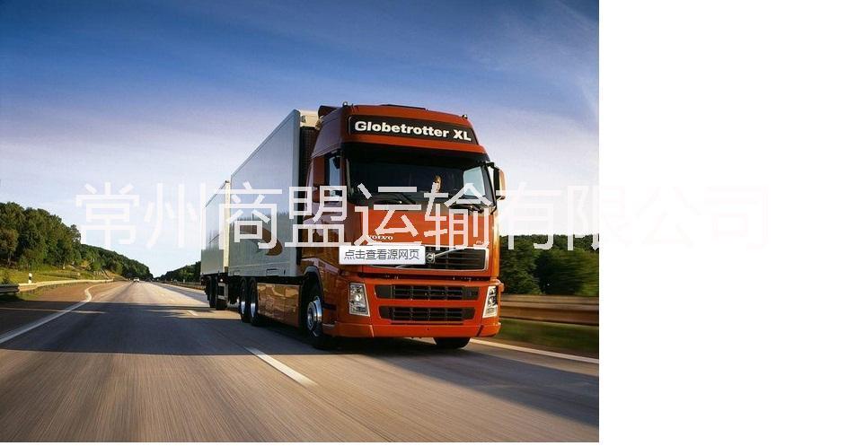 供应提供金坛到全国各地的国内陆运物流服务 门对门物流服务