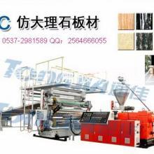 供应仿大理石装饰板材生产机器批发