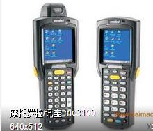 供应摩托罗拉MC3190生产厂家读取器|采集效果演示|信息采集|大数据|数据情报批发