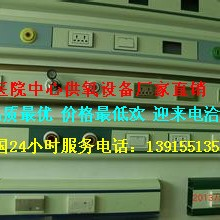 供应青岛医用中心供氧厂家、中心供氧系统、负压吸引系统批发