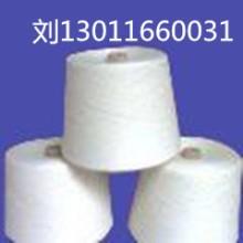 用于服装面料的环锭纺普梳高配纱40支全棉纱40支批发