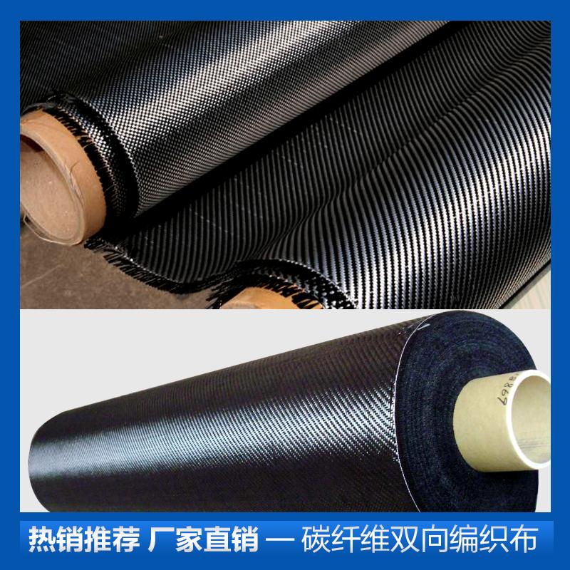 骏腾建筑材料碳纤维布供应原装进口3K碳丝碳纤维双向布应用于纺织器材