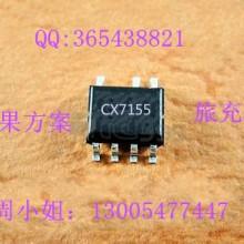 供应用于充电器|苹果充电的CX7156  AC-DC 旅充