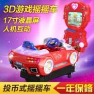 信阳3d液晶屏小汽车赛马投币摇摆机图片