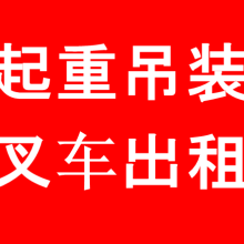 供应南京叉车吊车出租设备吊装搬运图片