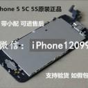 供应深圳苹果6s换原装屏,苹果6单换玻璃屏