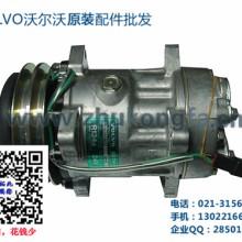 沃尔沃卡车空调压缩机-沃尔沃卡车配件批发