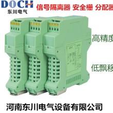供应4-20mA信号分配器批发