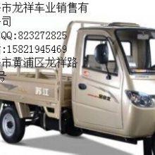 宗申250带驾驶室载货三轮摩托车特价促销批发
