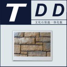 TDD人造文化石