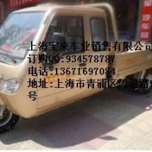 福田五星800ZH-8(BA)排半封闭式三轮摩托车特价批发