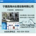 供应瓶装矿泉水设备
