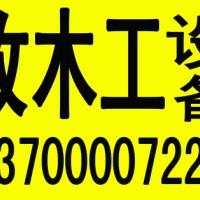 北京回收二手木工设备