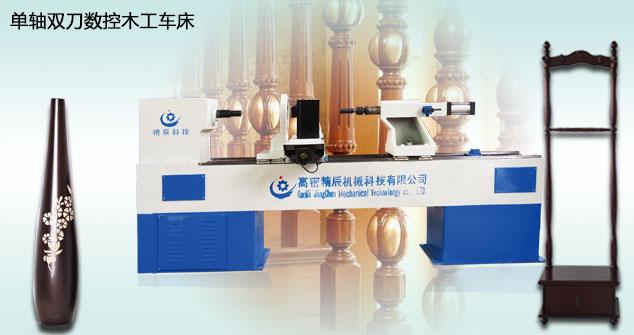 供应JCMC-ⅠS系列单轴双刀数控木工车床