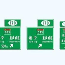 广西高速道路标志标牌生产施工  广西标志标牌生产厂家图片