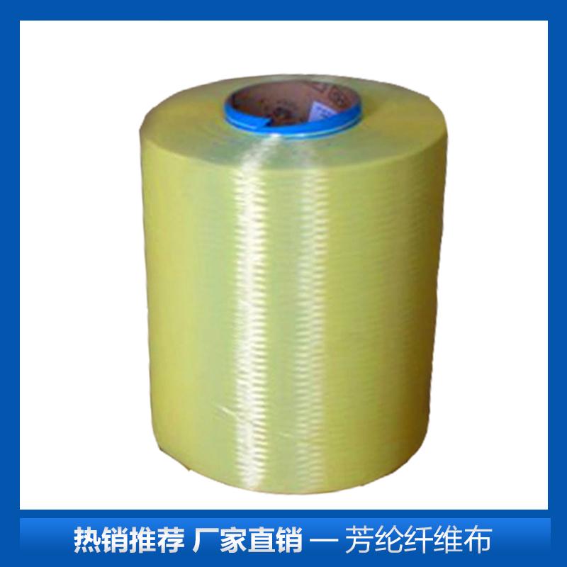 德州骏腾碳纤维布厂家供应芳纶纤维布