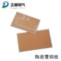淄博正高电气供应用于电器的定制加工陶瓷覆铜板专业的生产让您放心