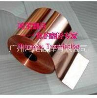 【实惠推荐】金属矿产翻译