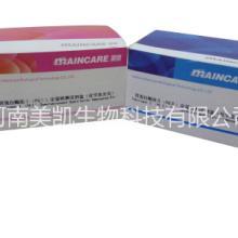 供应胃蛋白酶原试剂盒销售