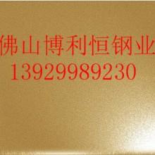 供应201不锈钢喷砂钛金板批发