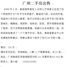 供应广州二手房出售批发