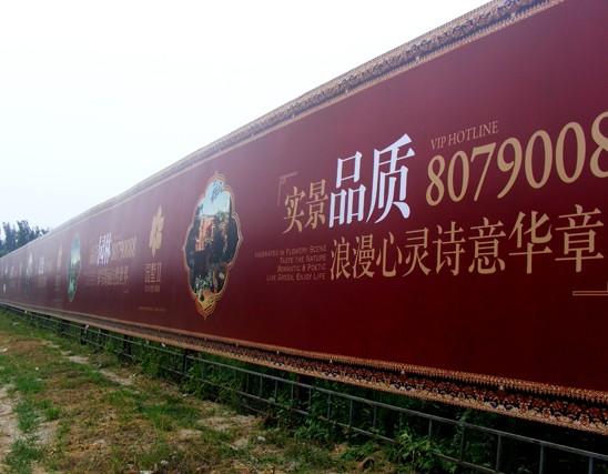 北京户外围挡楼盘广告/工地围挡报价图片