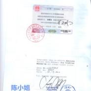 土耳其商业文件大使馆加签办理价格图片