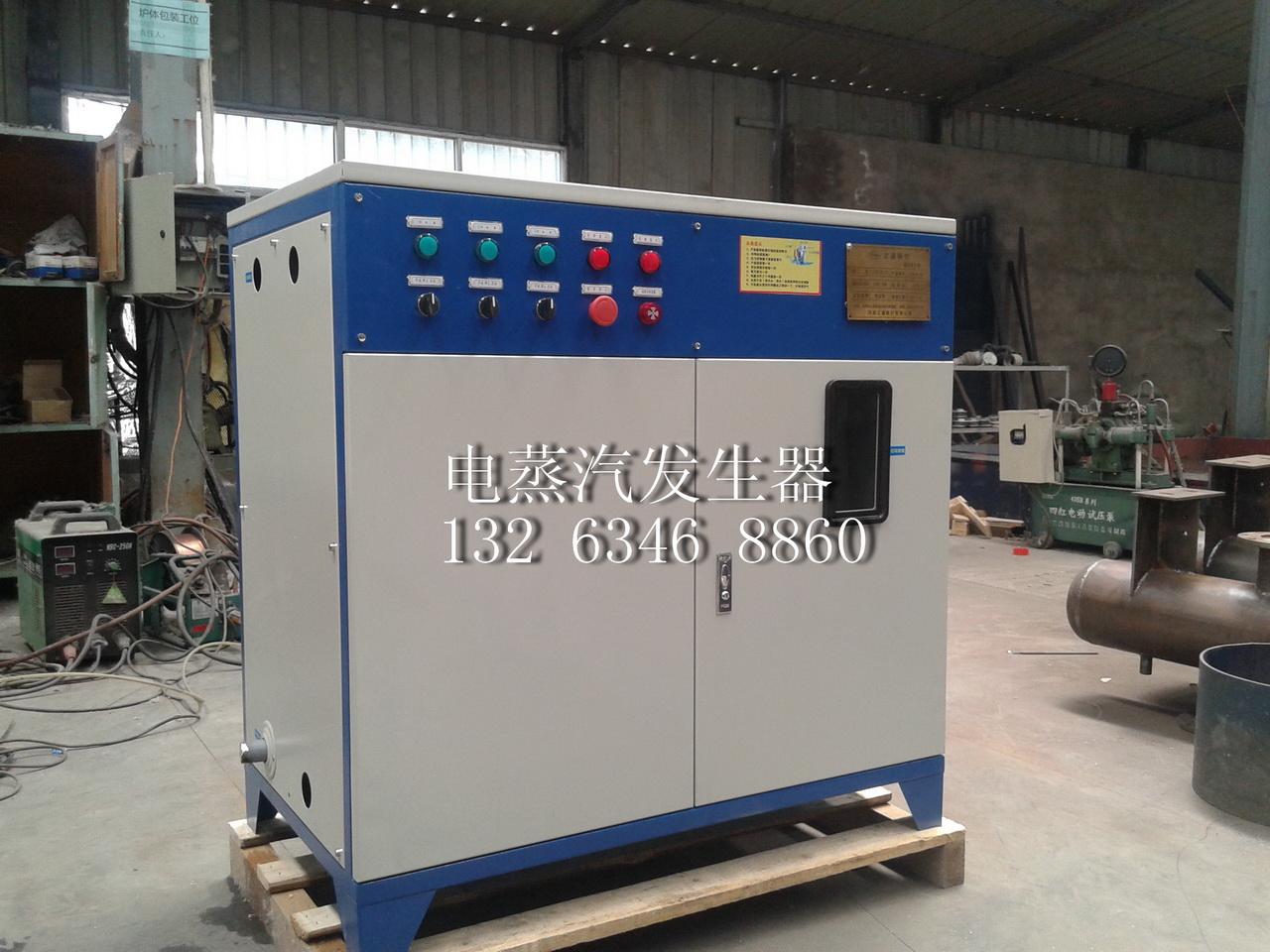 供应18千瓦电蒸汽发生器24千瓦电蒸汽发生器