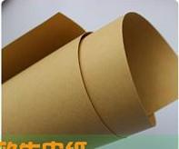 供应用于包装用纸包装的牛皮纸,牛皮纸袋、通用包装、信封,手提袋,档案袋,食品包装、牛皮纸箱、数码