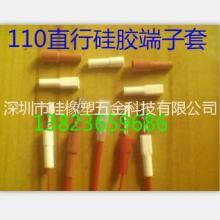 供应用于五金端子线束的110旗型硅胶端子护线套批发