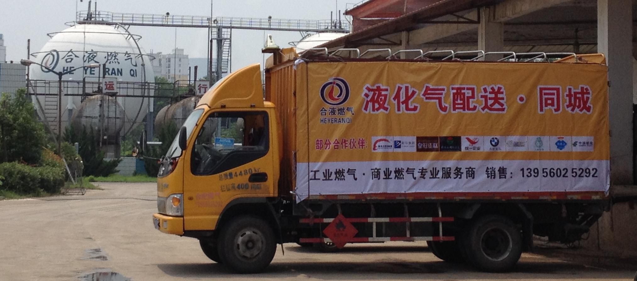 供应用于企业加工制造的合肥市液化气配送车队 液化气,合肥市液化气配送,合肥市液化气价格